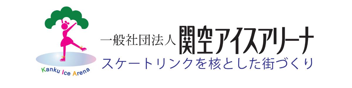一般社団法人関空アイスアリーナ...